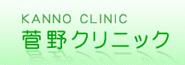bnr_関連病院_菅野クリニック