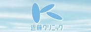 bnr_関連病院_近藤クリニック