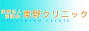 bnr_関連病院_東野クリニック
