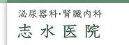 bnr_志水医院