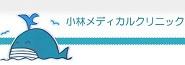 bnr_小林メディカルクリニック