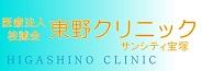 bnr_東野クリニックサンシティ宝塚