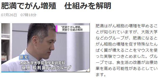 藤田先生NHK写真201807311
