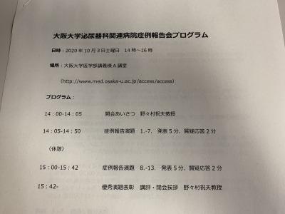 大阪大学症例報告会1